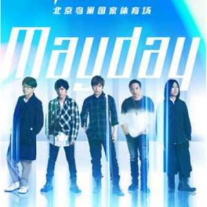 摩天輪票務 -【北京站】五月天Mayday 2019 Just Rock It!!! 藍 | BLUE