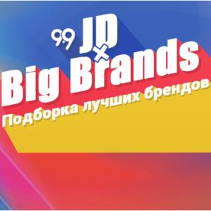 9.9 JD x Крупные бренды | JD RU