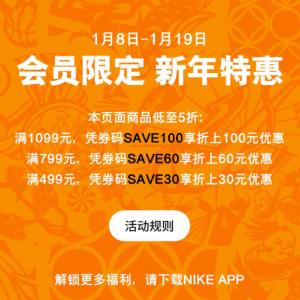 Nike中國官網 新年限時特惠