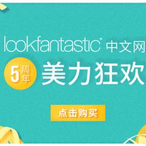 Lookfantastic CN 5周年狂歡 收Shiseido, Chantecaille, Erno Laszlo, Elizabeth Arden, NufFace, TriPollar