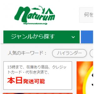 会員特典、送料無料 と お得なクーポンを配布 @Naturum