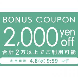 2万円以上で使える  ¥2,000OFF クーポン @AXES(アクセス)