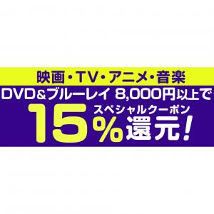 映画・TV・アニメ・音楽DVD&ブルーレイセール @HMV ONLINE/エルパカBOOKS