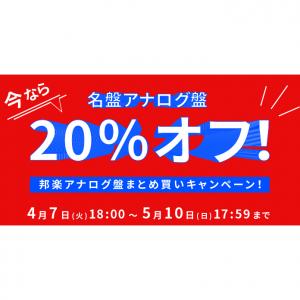 邦楽アナログ盤まとめ買いキャンペーン | Sony Music Shop ソニーミュージック