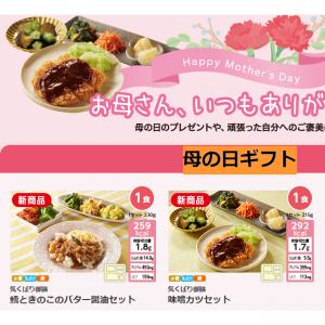 母の日ギフト|Nichirei Food Directニチレイ