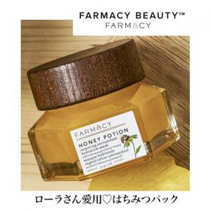 Farmacy Beauty ファーマシー全品セール、ローラさん愛用のFARMACY はちみつパック参加し