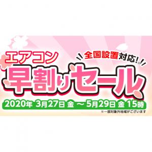 エアコン早割りセール、標準設置料金1000円OFF PREMOA