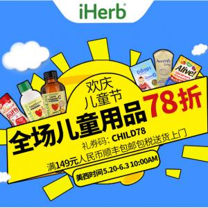 iHerb儿童节全场婴幼儿童产品酬宾