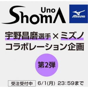 野昌磨選手とのコラボレーションアイテム第二弾を受注|Mizuno Shop
