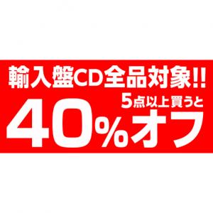 輸入盤CDどれでも5点以上買うと40%オフ|HMV ONLINE/エルパカBOOKS