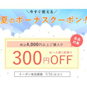 はーばー全品プロモーション、300円off|HABA Online