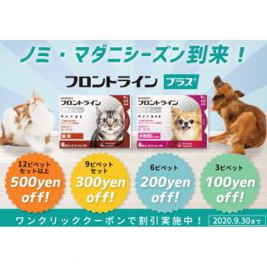 最大500円off、ノミ・マダニ駆除薬 ペットゴー