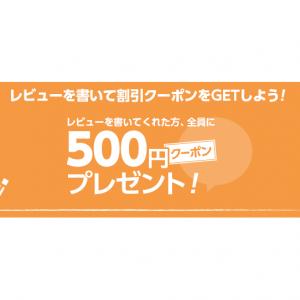 ■500円分のクーポン獲得|トラベラーストア