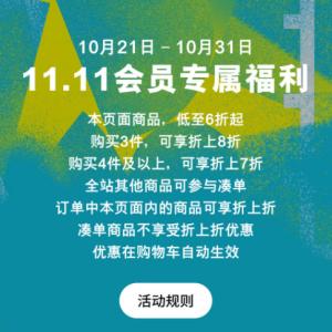 耐克中国官网双11大促 精选好货低至6折起