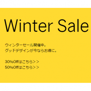 MOMA Store冬のセール、最大50%オフ