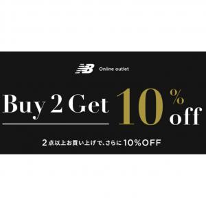 New Balance.jp【Buy 2Get 10%OFFキャンペーン開催】