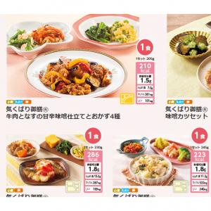 Nichirei Food Direct「母の日」ギフト、5350円(税込)
