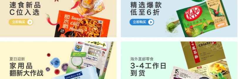 2020年六大美国华人网上超市推荐(优惠码+3%返利)- 你爱的中国零食都有!