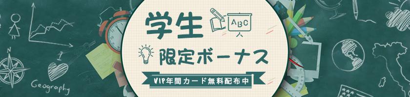学生限定イベント- VIP年間カード無料配布中!